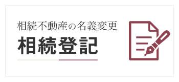 相続不動産の名義変更【相続登記】