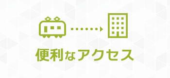 【便利なアクセス】