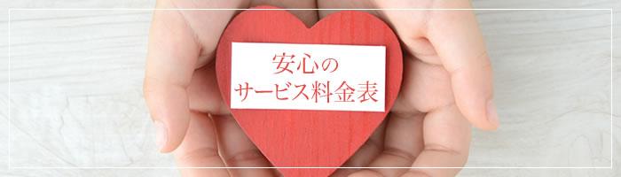 【安心のサービス料金表】