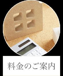 札幌で相続手続のご依頼受付中!|料金のご案内