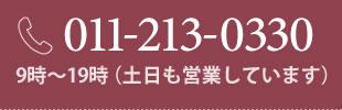 司法書士平成事務所|お電話番号:011-213-0330